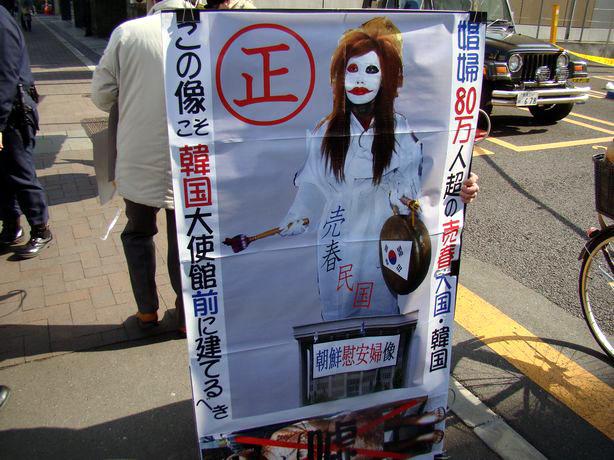120201_06 韓国大使館前には朝鮮人売春婦像が相応しい   主権回復を目指す会&